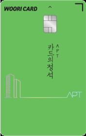 우리카드 카드의정석 APT