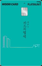 우리카드 카드의정석 APT Platinum