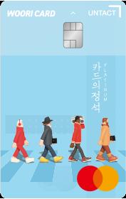 카드의정석 UNTACT PLATINUM카드 이미지