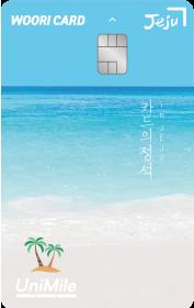 카드의정석 UniMIle in JEJU카드 이미지