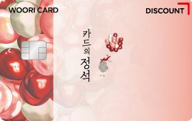 카드의 정석 DISCOUNT