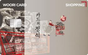 카드의 정석 SHOPPING