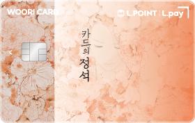 카드의 정석 L.POINT