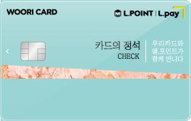 카드의 정석 L.POINT CHECK
