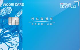 카드의 정석 PREMIUM MILEAGE SKYPASS 카드 이미지
