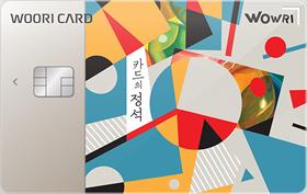 카드의 정석 WOWRI