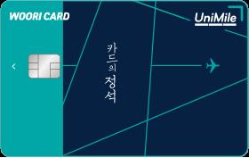 카드의 정석 UniMile 카드 이미지