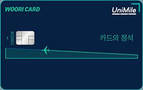 카드의 정석 UniMile CHECK이미지