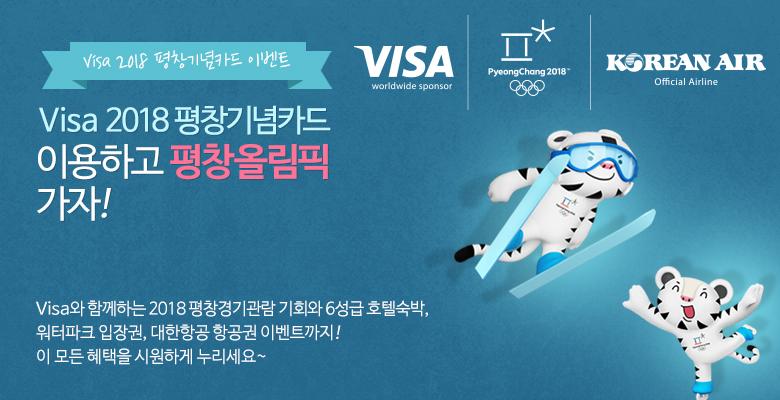 Visa 2018평창기념카드 이벤트  Visa 2018평창기념카드 이용하고 평창올림픽 가자! Visa와 함께하는 2018평창경기관람 기회와 6성급 호텔숙박, 워터파크 입장권, 대한항공 항공권 이벤트까지! 이 모든 혜택을 시원하게 누리세요~