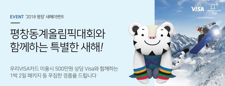'2018평창' 새해이벤트  평창동계올림픽대회와 함께하는 특별한 새해!  우리VISA카드 이용 시 500만원 상당 Visa와 함께하는 1박 2일 패키지 등 푸짐한 경품을 드립니다.