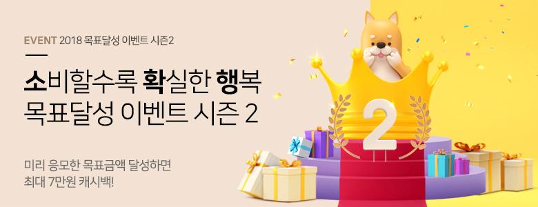 2018 목표달성 이벤트 시즌2 소비하면 확실한 행복  목표달성 이벤트 시즌2 미리 응모한 목표금액 달성하면  최대 7만원 캐시백~!!