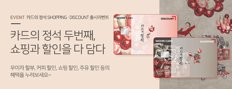카드의 정석 SHOPPING·DISCOUNT 출시이벤트 카드의 정석 두번째,  쇼핑과 할인을 다 담다 무이자 할부, 커피 할인, 쇼핑 할인, 주유 할인 등의 혜택을 누려보세요~