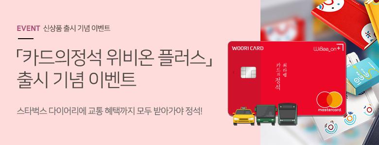 「카드의정석 위비온 플러스」 출시 기념 이벤트 스타벅스 다이어리에 교통 혜택까지 모두 받아가야 정석!