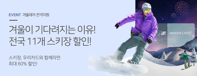 EVENT 12월 학생증 체크카드 이벤트 겨울이 기다려지는 이유! 전국 11개 스키장 할인! 스키장, 우리카드와 함께라면 최대 60% 할인!