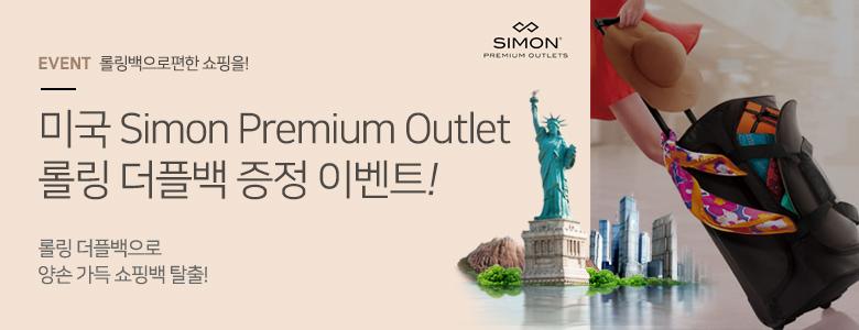 EVENT 롤링백으로 편한 쇼핑을! 미국 Simon Premium Outlet 롤링 더플백 증정 이벤트!  롤링 더플백으로 양손 가득 쇼핑백 탈출
