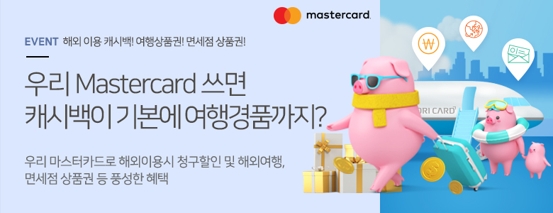 EVENT 해외여행 필수품? 여권 & 우리 마스터카드 재주는 우리 마스터카드가 부리고 캐시백 혜택은 내가 받는다! 주요 해외 가맹점에서 우리 마스터카드로 결제하고 청구할인 받자!!