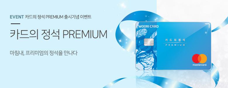 카드의정석 PREMIUM 출시기념 이벤트