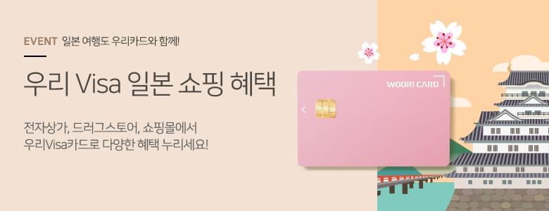 일본 여행도 우리카드와 함께! 우리 Visa 일본 쇼핑 혜택  전자상가, 드러그스토어, 쇼핑몰에서  우리 Visa 카드로 다양한 혜택 누리세요!