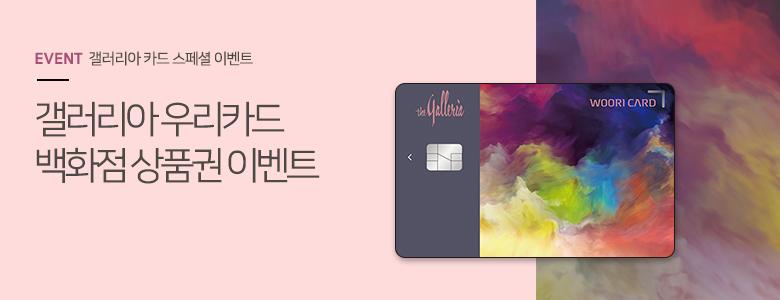 갤러리아 카드 스페셜 이벤트 갤러리아 우리카드 백화점 상품권 이벤트!