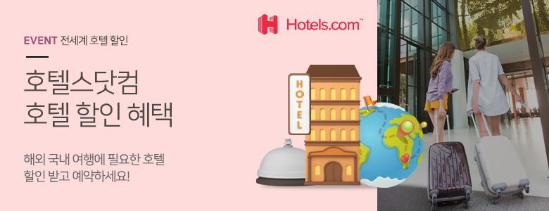 전세계 호텔 할인 호텔스닷컴 호텔 할인 혜택 해외 국내 여행에 필요한 호텔  할인 받고 예약하세요!