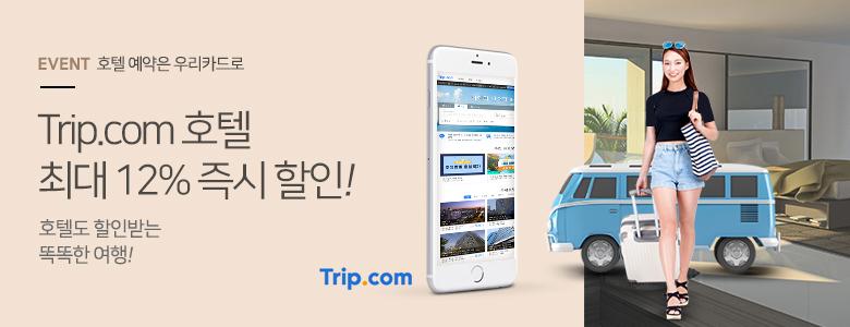 호텔 예약은 우리카드로 Trip.com 호텔  최대 12% 즉시 할인! 호텔도 할인받는  똑똑한 여행!