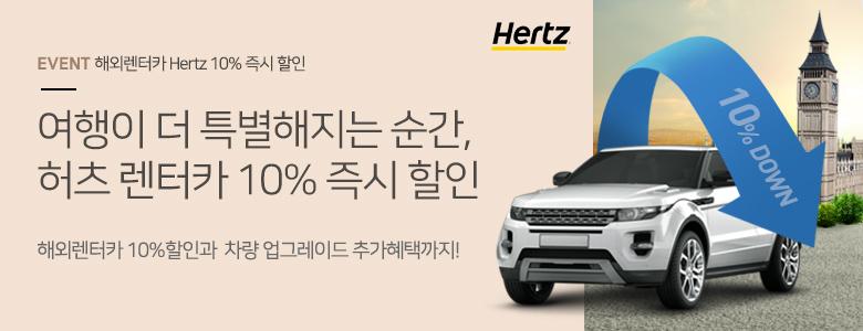해외렌터카 Hertz 10% 즉시 할인 여행이 더 특별해지는 순간, 허츠 렌터카 10% 즉시 할인 해외렌터카 10%할인과 차량 업그레이드 추가혜택까지!