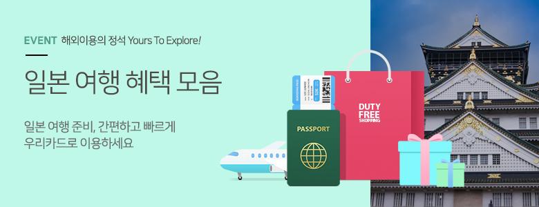 해외이용의 정석 Yours To Explore! 일본 여행 혜택 모음 일본 여행 준비, 간편하고 빠르게  우리카드로 이용하세요