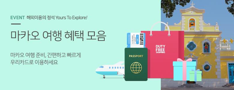 해외이용의 정석 Yours To Explore! 마카오 여행 혜택 모음 마카오 여행 준비, 간편하고 빠르게  우리카드로 이용하세요