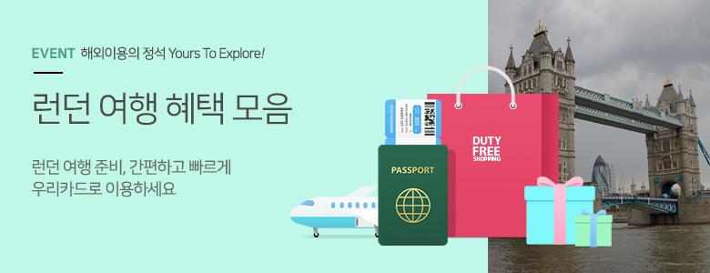 해외이용의 정석 Yours To Explore! 런던 여행 혜택 모음 런던 여행 준비, 간편하고 빠르게  우리카드로 이용하세요