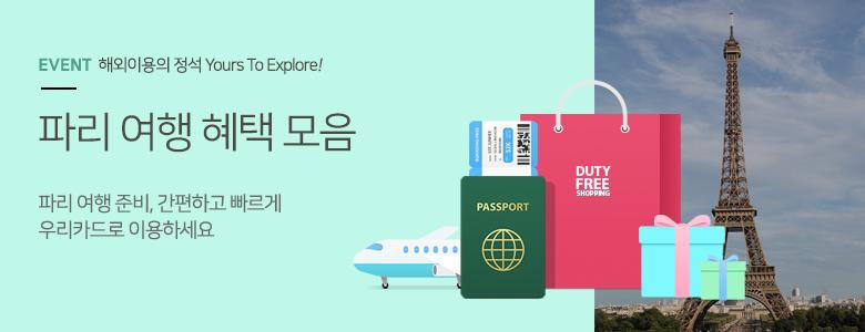 해외이용의 정석 Yours To Explore! 파리 여행 혜택 모음 파리 여행 준비, 간편하고 빠르게  우리카드로 이용하세요