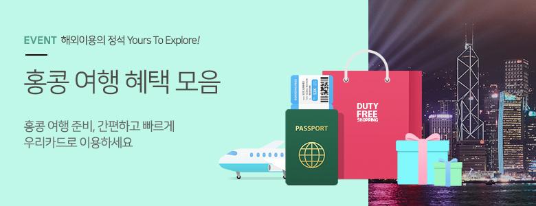해외이용의 정석 Yours To Explore! 홍콩 여행 혜택 모음 홍콩 여행 준비, 간편하고 빠르게  우리카드로 이용하세요