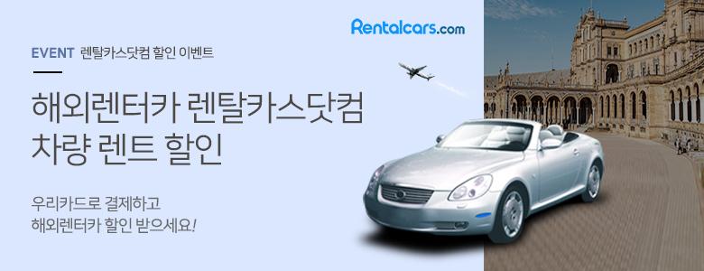 렌탈카스닷컴 할인 이벤트  해외렌터카 렌탈카스닷컴 차량 렌트 할인 우리카드로 결제하고  해외렌터카 할인 받으세요!