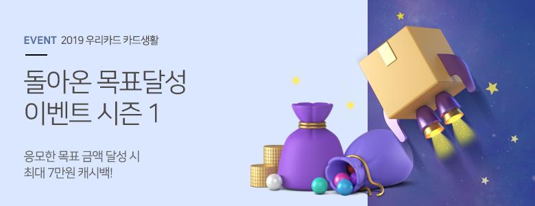 2019 우리카드 카드생활 돌아온 목표달성 이벤트 시즌 1 응모한 목표 금액 달성 시 최대 7만원 캐시백!