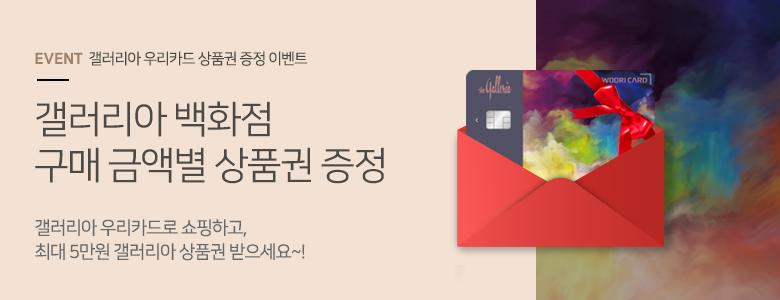 갤러리아 우리카드 상품권 증정 이벤트 갤러리아 백화점  구매 금액별 상품권 증정