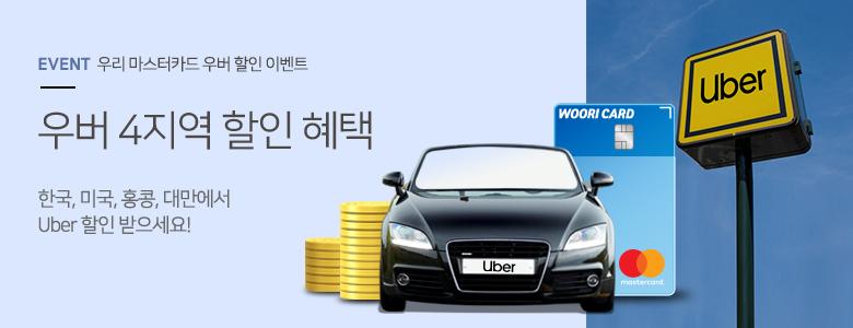 우리 마스터카드 우버 할인 이벤트 우버 4지역 할인 혜택 한국, 미국, 홍콩, 대만에서 Uber 할인 받으세요!