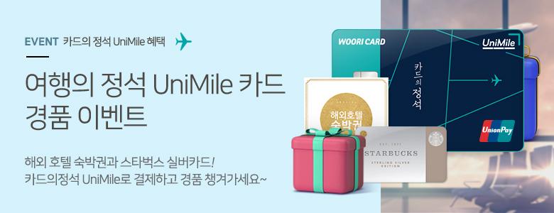 """여행의 정석 """"유니마일"""" 카드 경품 이벤트"""