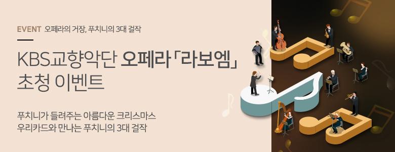 EVENT 우리카드와 함께하는 카드생활  KBS 교향악단 오페라 「라보엠」 초청 이벤트  푸치니가 들려주는 아름다운 크리스마스 우리카드와 만나는 푸치니의 3대 걸작