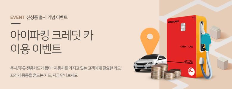 주차/주유 청구할인 현금 캐시백
