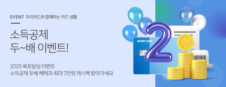 우리카드와 함께하는 카드 생활 소득공제 두~배 이벤트! 2020목표달성 이벤트 소득공제 두배 혜택과 최대 7만원 캐시백 받아가세요