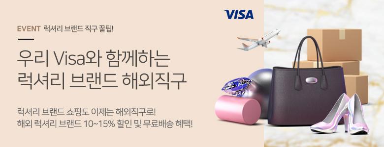 럭셔리 브랜드 직구 꿀팁! 우리 Visa와 함께하는 럭셔리 브랜드 해외직구 럭셔리 브랜드 쇼핑도 이제는 해외직구로! 해외 력셔리 브랜드 10~15% 할인 및 무료배송 혜택