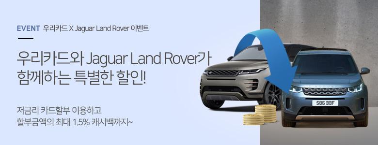 우리카드와 Jaguar Land Rover가 함께하는 특별한 할인!