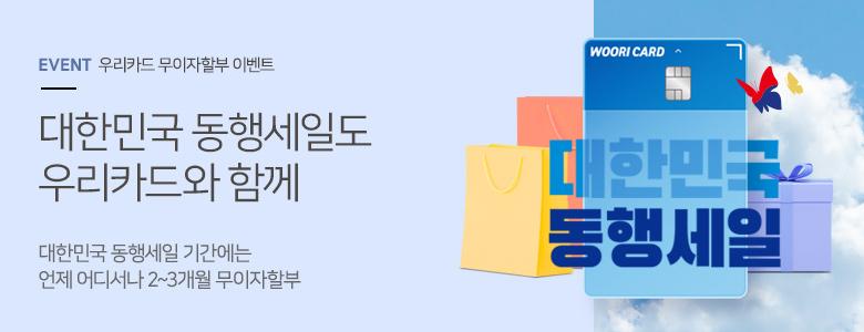 대한민국 동행세일도 우리카드와 함께 대한민국 동행세일 기간에는 언제 어디서나 2~3개월 무이자할부