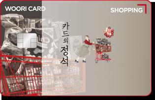 카드의 정석 SHOPPING 카드이미지