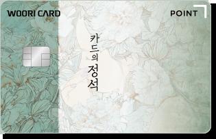카드의 정석 POINT 카드 이미지