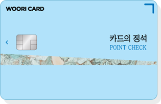 카드의 정석 POINT CHECK 카드이미지