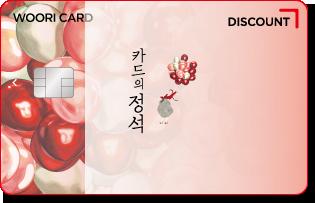 카드의 정석 DISCOUNT 카드이미지