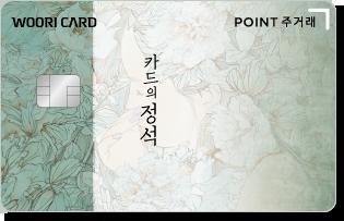 카드의 정석 POINT 주거래 카드 이미지