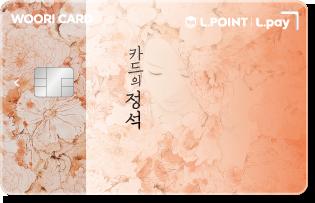 카드의 정석 L.POINT 이미지