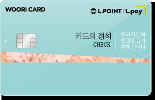 카드의 정석 L.POINT CHECK 카드이미지