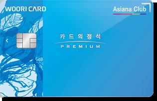 카드의정석 PREMIUM MILEAGE (AsianaClub) 카드 이미지